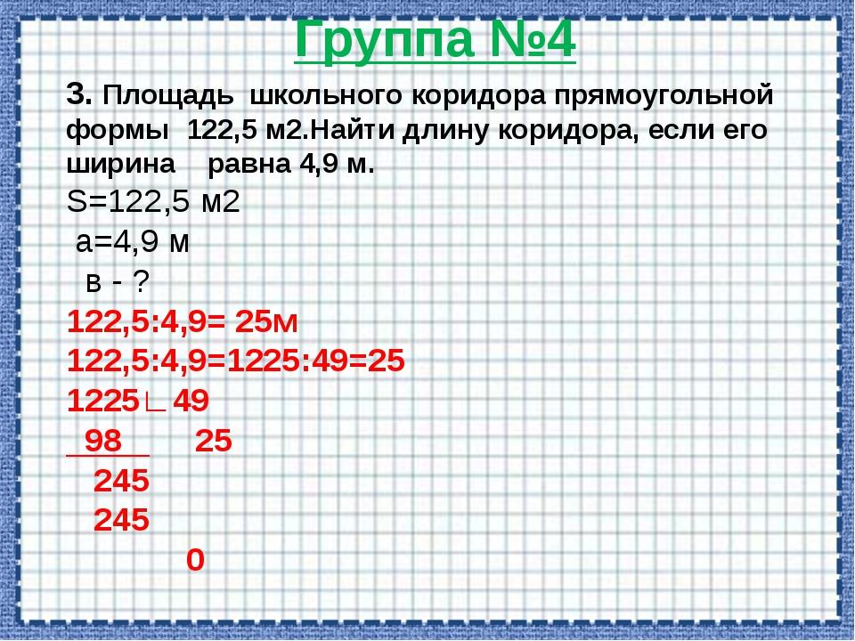 Группа №6 Найдите частное и выполните проверку в) 28,602:0,09=2860,2:9 =317,8...