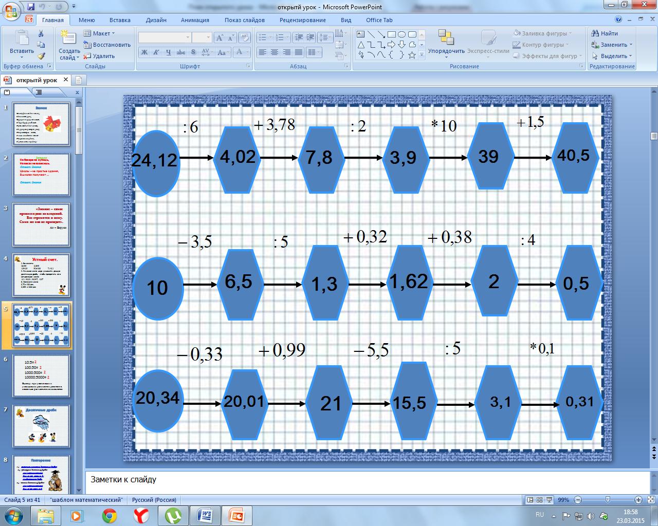 математика5 деление на десятичную дробь презентация