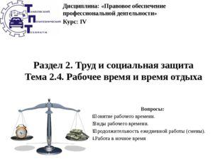 Раздел 2. Труд и социальная защита Тема 2.4. Рабочее время и время отдыха Воп