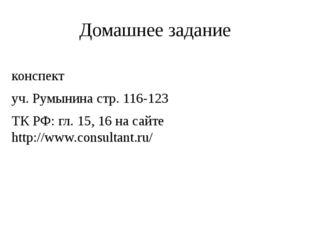 Домашнее задание конспект уч. Румынина стр. 116-123 ТК РФ: гл. 15, 16 на сайт