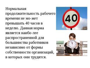 Нормальная продолжительность рабочего времени не может превышать 40 часов в