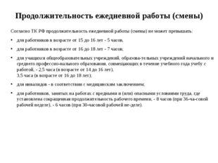 Продолжительность ежедневной работы (смены) Согласно ТК РФ продолжительность