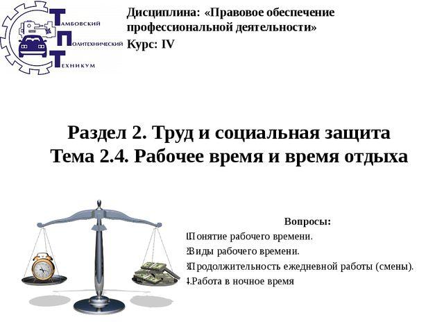 Раздел 2. Труд и социальная защита Тема 2.4. Рабочее время и время отдыха Воп...