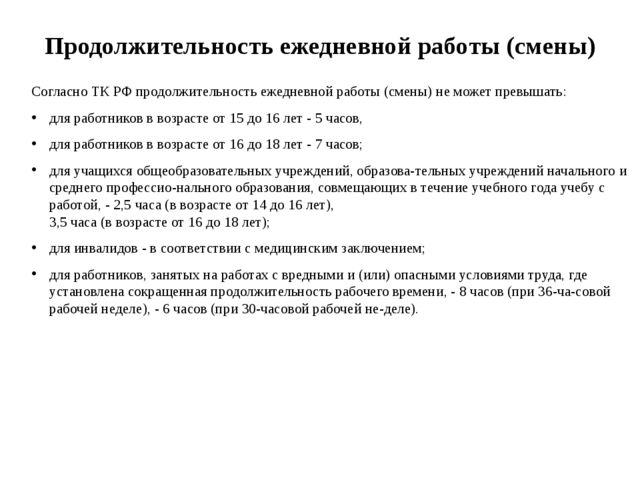 Продолжительность ежедневной работы (смены) Согласно ТК РФ продолжительность...