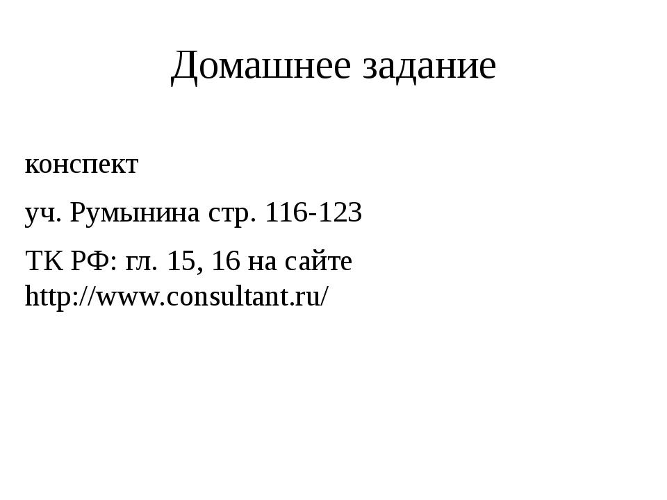 Домашнее задание конспект уч. Румынина стр. 116-123 ТК РФ: гл. 15, 16 на сайт...