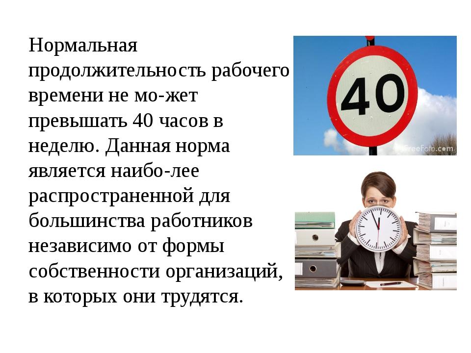 Нормальная продолжительность рабочего времени не может превышать 40 часов в...