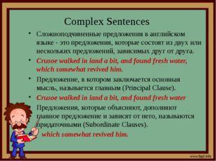 Complex Sentences Сложноподчиненные предложения в английском языке - это пред