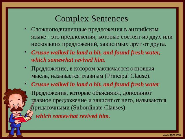 Complex Sentences Сложноподчиненные предложения в английском языке - это пред...