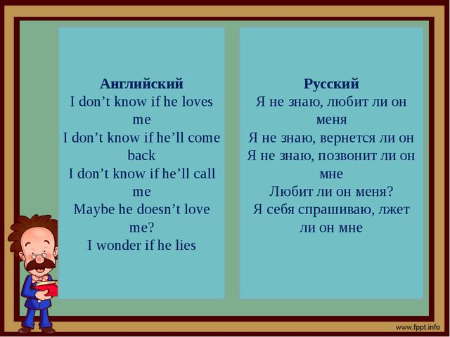 Английский I don't know if he loves me I don't know if he'll come back I don'...