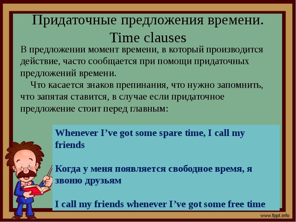Придаточные предложения времени. Time clauses В предложении момент времени, в...