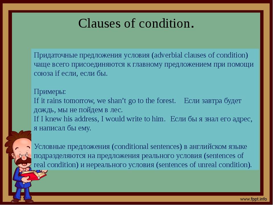 Clauses of condition. Придаточные предложения условия (adverbial clauses of c...