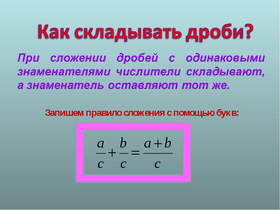 Запишем правило сложения с помощью букв:
