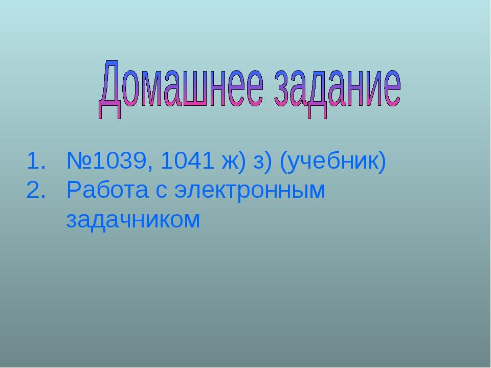 №1039, 1041 ж) з) (учебник) Работа с электронным задачником