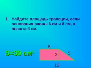 Найдите площадь трапеции, если основания равны 6 см и 8 см, а высота 4 см. 3