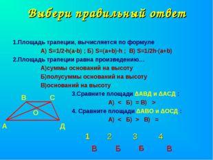 Выбери правильный ответ 1.Площадь трапеции, вычисляется по формуле А) S=1/2·h