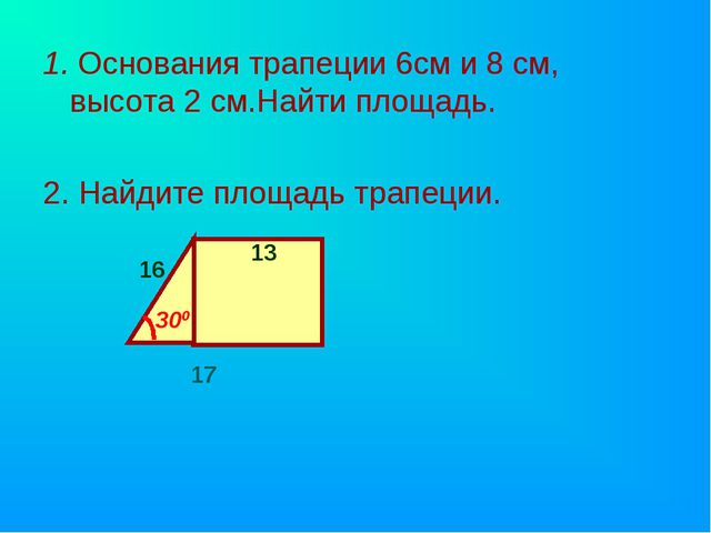 1. Основания трапеции 6см и 8 см, высота 2 см.Найти площадь. 2. Найдите площа...