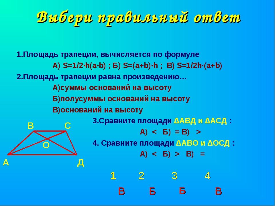 Выбери правильный ответ 1.Площадь трапеции, вычисляется по формуле А) S=1/2·h...