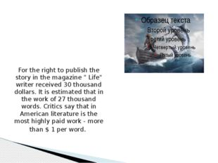 "For the right to publish the story in the magazine "" Life"" writer received 3"
