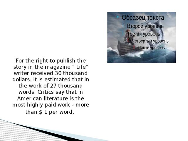 "For the right to publish the story in the magazine "" Life"" writer received 3..."