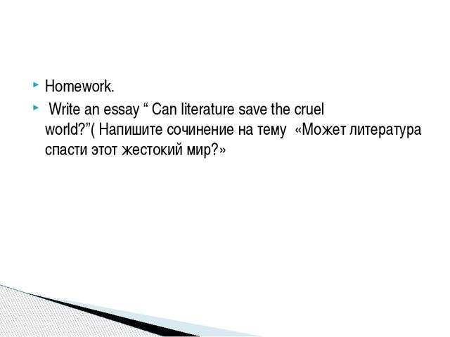 "Homework. Write an essay "" Can literature save the cruel world?""( Напишите со..."