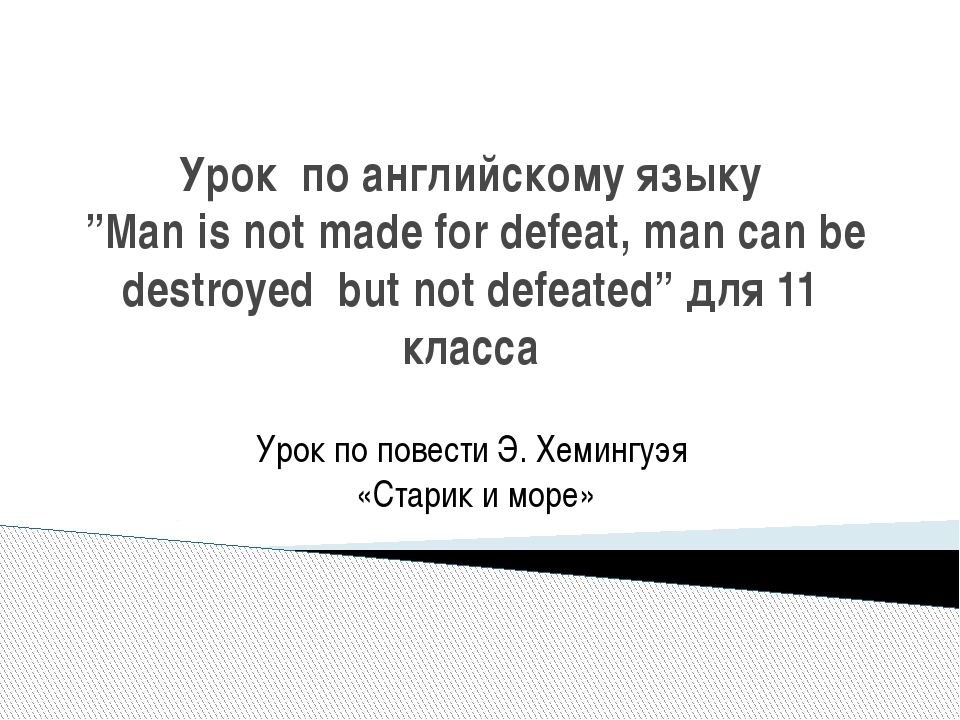 "Урок по английскому языку ""Man is not made for defeat, man can be destroyed b..."