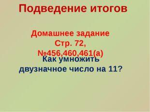 Как умножить двузначное число на 11? Домашнее задание Стр. 72, №456,460,461(а