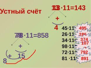 45∙11= 26∙11= 34∙11= 98∙11= 72∙11= 81 ∙11= Устный счёт 13 ∙11=143 1 3 1 3 + 4