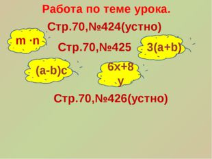 Работа по теме урока. Стр.70,№424(устно) m ∙n 3(a+b) 6x+8y Стр.70,№425 (a-b)c