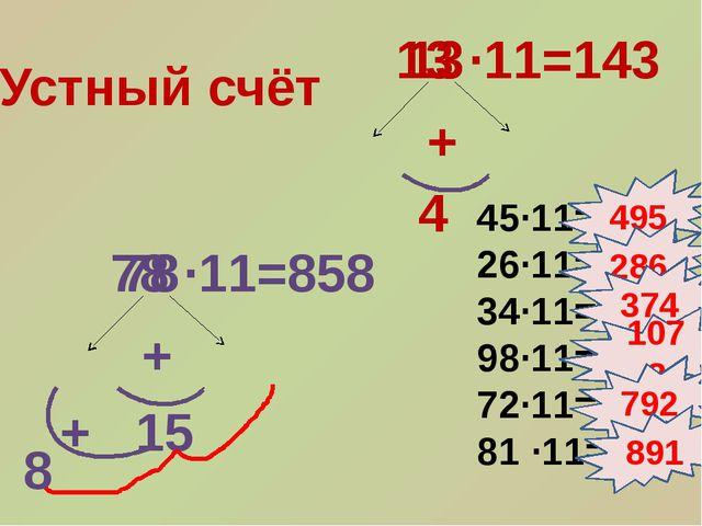 45∙11= 26∙11= 34∙11= 98∙11= 72∙11= 81 ∙11= Устный счёт 13 ∙11=143 1 3 1 3 + 4...