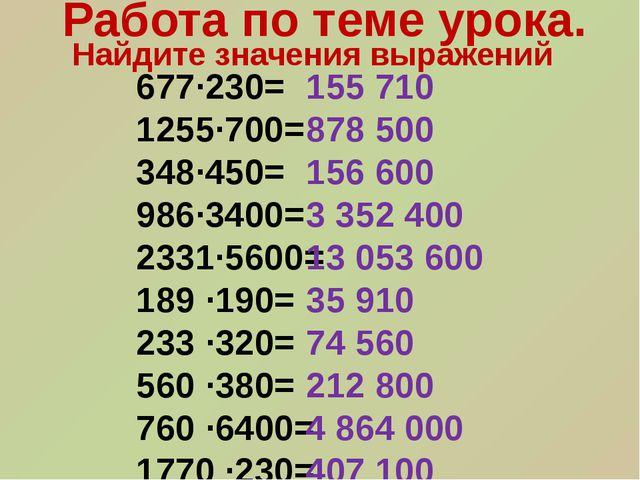 677∙230= 1255∙700= 348∙450= 986∙3400= 2331∙5600= 189 ∙190= 233 ∙320= 560 ∙380...