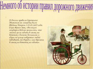В России правила дорожного движения на лошадях были введены Петром I 03.01.1