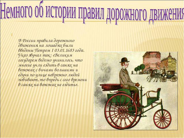 В России правила дорожного движения на лошадях были введены Петром I 03.01.1...