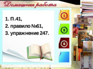 1. П.41, 2. правило №61, 3. упражнение 247.
