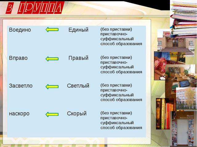 Воедино Единый (безприставки) приставочно-суффиксальный способ образования В...