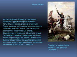 Захват Ловчи Чтобы отрезать Плевну отОрханиеи помешать туркам беспрепятстве