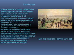 Третий штурм Возвратившись в Плевен, окружаемый превосходящими силами противн