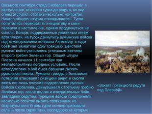 Восьмого сентября отряд Скобелева перешёл в наступление, оттеснив турок до ре