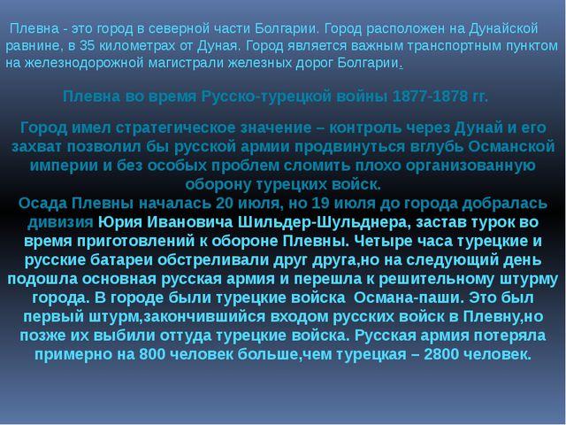 Плевна - это городв северной частиБолгарии. Город расположен на Дунайской...