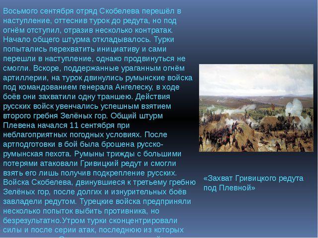 Восьмого сентября отряд Скобелева перешёл в наступление, оттеснив турок до ре...