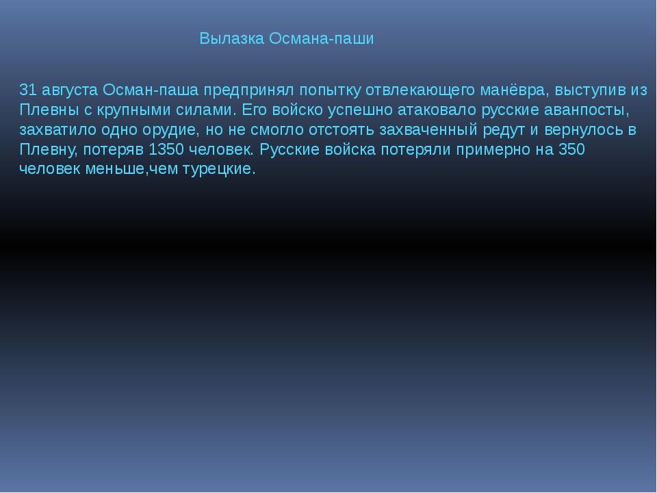 Вылазка Османа-паши 31 августа Осман-паша предпринял попытку отвлекающего ман...