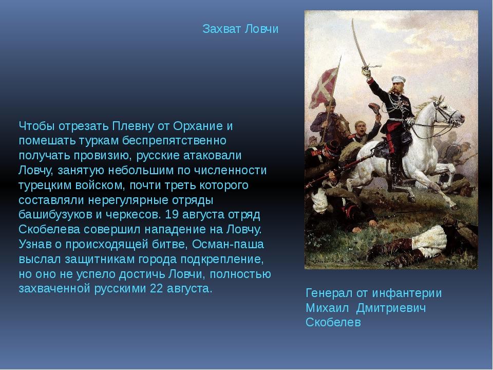 Захват Ловчи Чтобы отрезать Плевну отОрханиеи помешать туркам беспрепятстве...