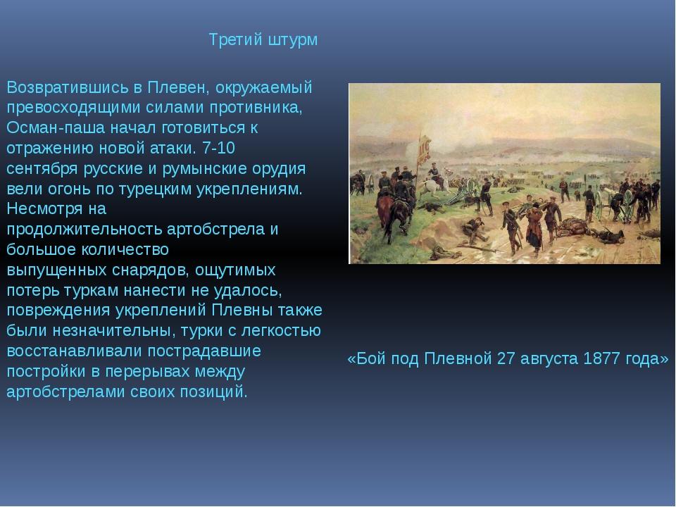 Третий штурм Возвратившись в Плевен, окружаемый превосходящими силами противн...