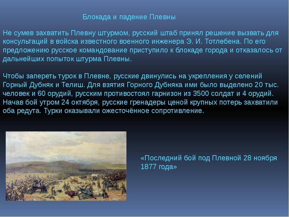 Блокада и падение Плевны Не сумев захватить Плевну штурмом, русский штаб прин...