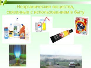 Неорганические вещества, связанные с использованием в быту