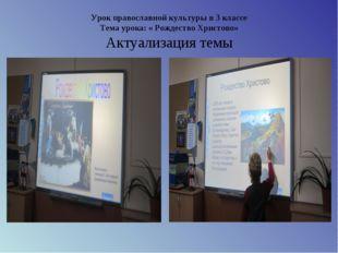 Урок православной культуры в 3 классе Тема урока: « Рождество Христово» Актуа