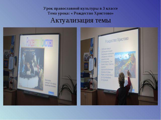 Урок православной культуры в 3 классе Тема урока: « Рождество Христово» Актуа...