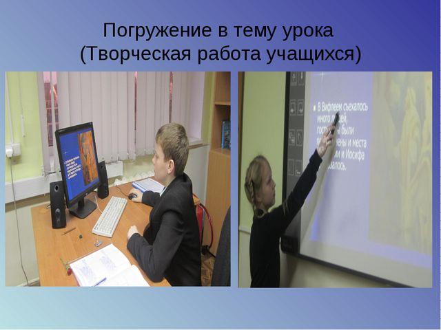Погружение в тему урока (Творческая работа учащихся)