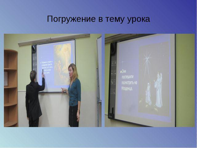 Погружение в тему урока