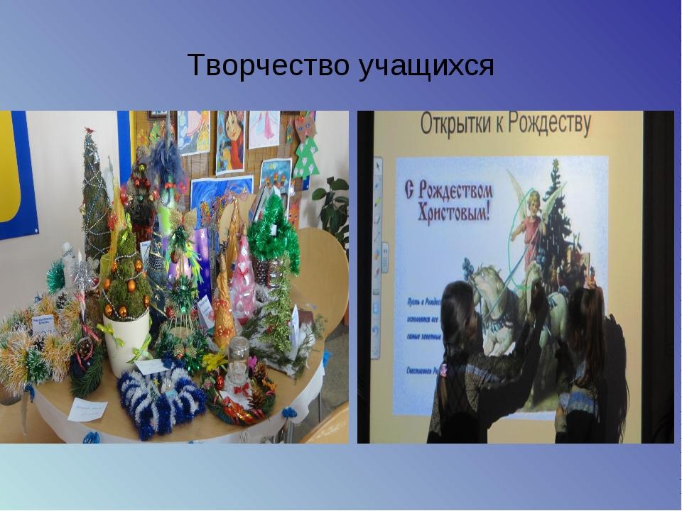Творчество учащихся