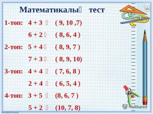 Математикалық тест 1-топ: 4 + 3 ꞊ ( 9, 10 ,7) 6 + 2 ꞊ ( 8, 6, 4 ) 2-топ: 5 +